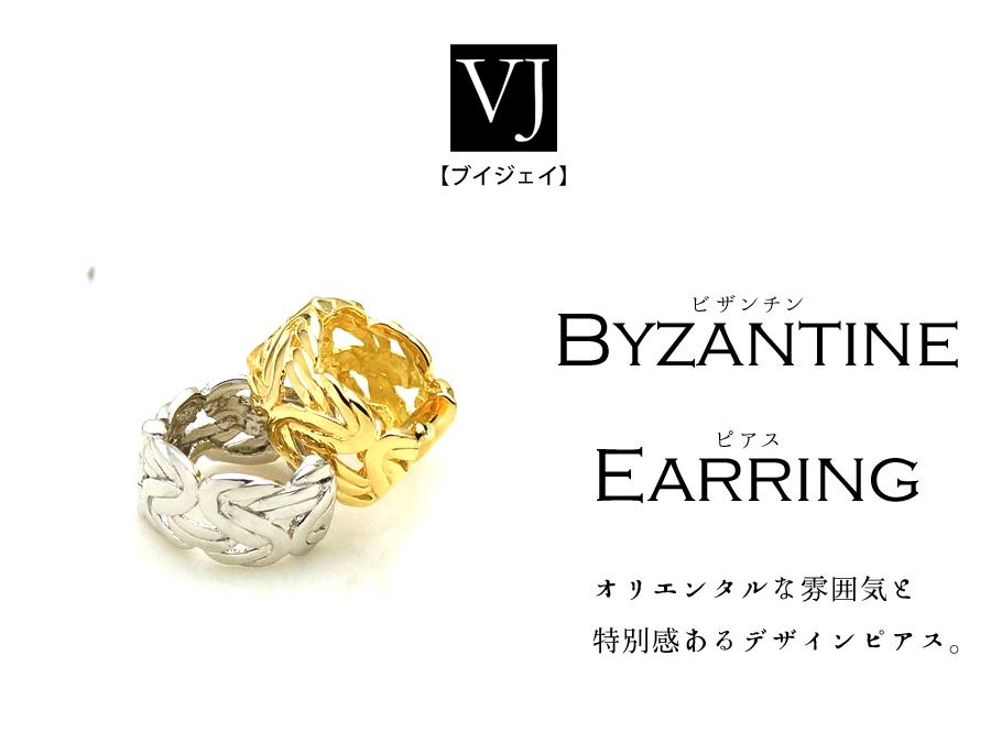 VJ【ブイジェイ】ビザンチンピアス