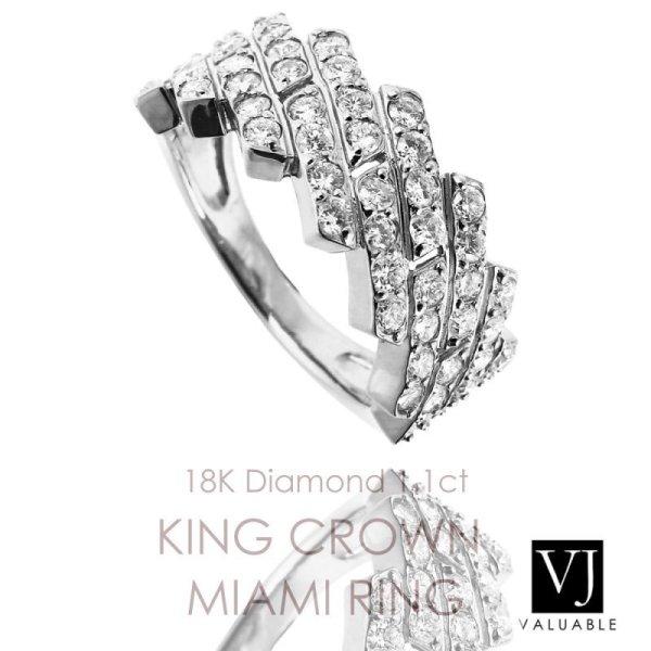 画像1: VJ【ブイジェイ】 K18 ホワイトゴールド メンズ ダイヤモンド 1.10ct キング  クラウン マイアミ リング (1)