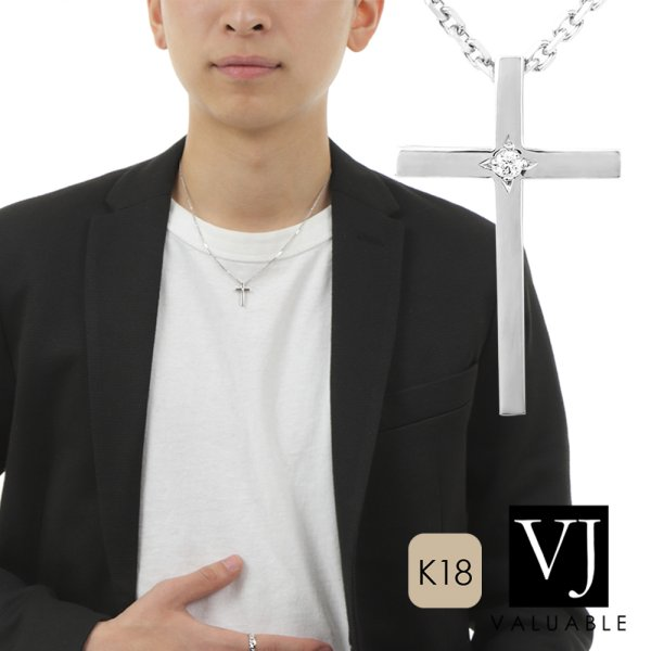 画像1: K18 ホワイトゴールド ダイヤモンド Lサイズ フローティング クロス ペンダント チェーンセット (1)