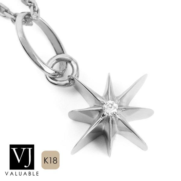 画像1: VJ【ブイジェイ】 K18 ホワイトゴールド ダイヤモンド ヘリオス ペンダント※ペンダントのみ  18金 18K ネックレス (1)