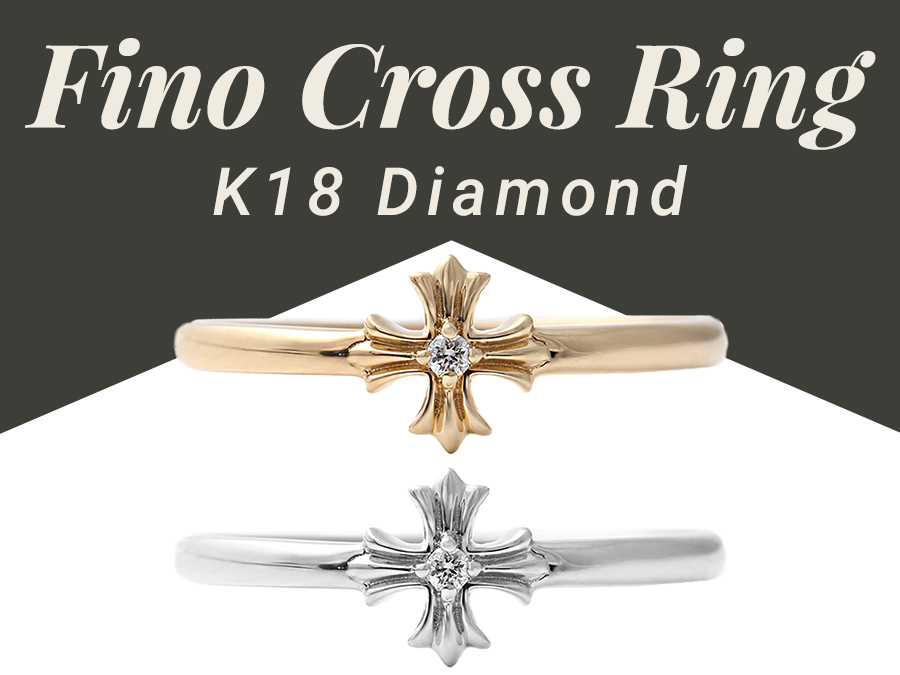 【VJ】K18 DIAMOND FINO CROSS RING
