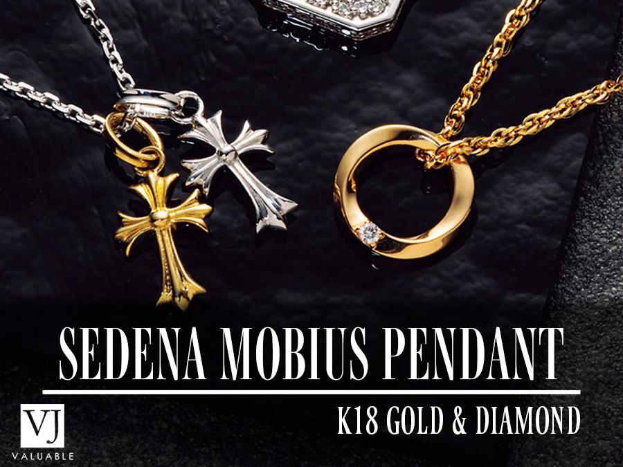 【VJ】K18 DIAMOND SEDENA MOBIUS PENDANT