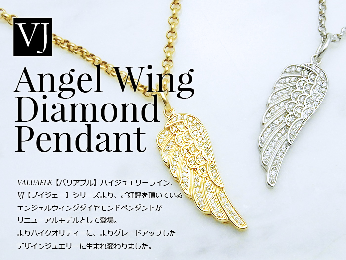 画像2: VJ 10Kイエローゴールド ダイヤモンド エンジェルウィング ペンダント18金チェーンセット
