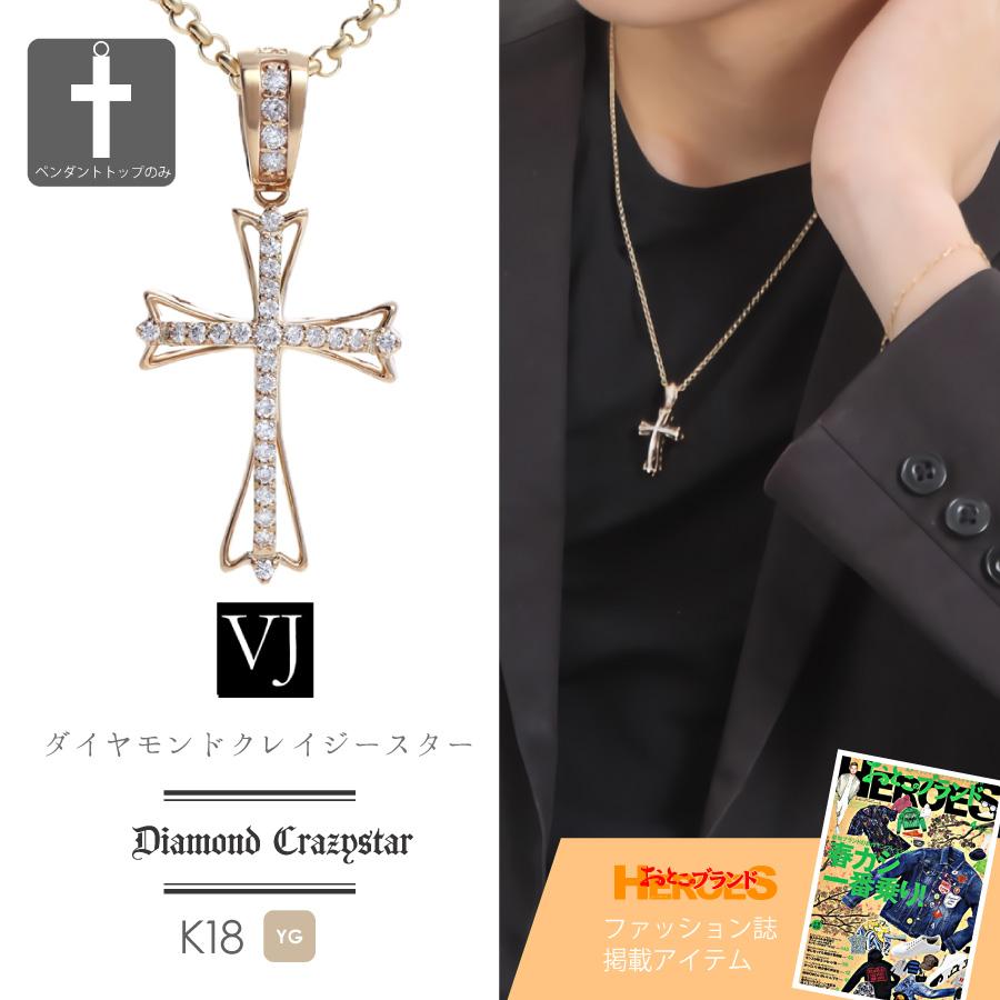 画像1: VJ【ブイジェイ】  K18 イエローゴールド ダイヤモンド クレイジースター ペンダント クロス
