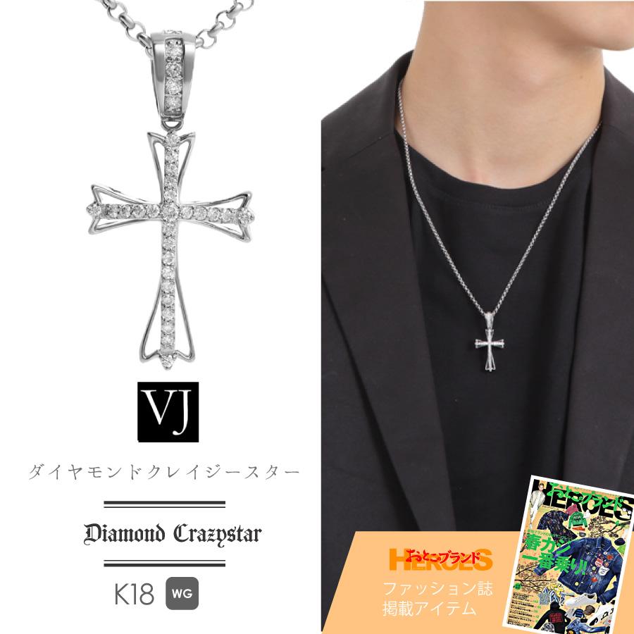 画像1: VJ【ブイジェイ】  K18 ホワイトゴールド ダイヤモンド クレイジースター ペンダント クロス ロールチェーンセット