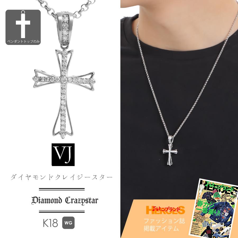 画像1: VJ【ブイジェイ】  K18 ホワイトゴールド ダイヤモンド クレイジースター ペンダント クロス