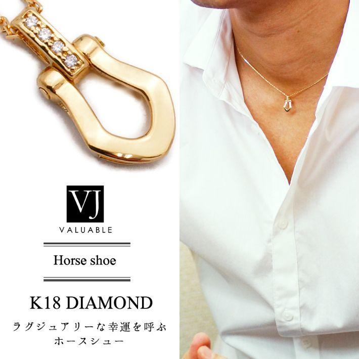 画像1: K18  ダイヤモンド イエローゴールド  ホースシュー ペンダントチェーンセット