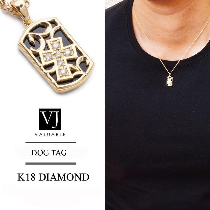画像1: K18 ダイヤモンド イエローゴールド オニキス ドッグタグ クロス ペンダントチェーンセット