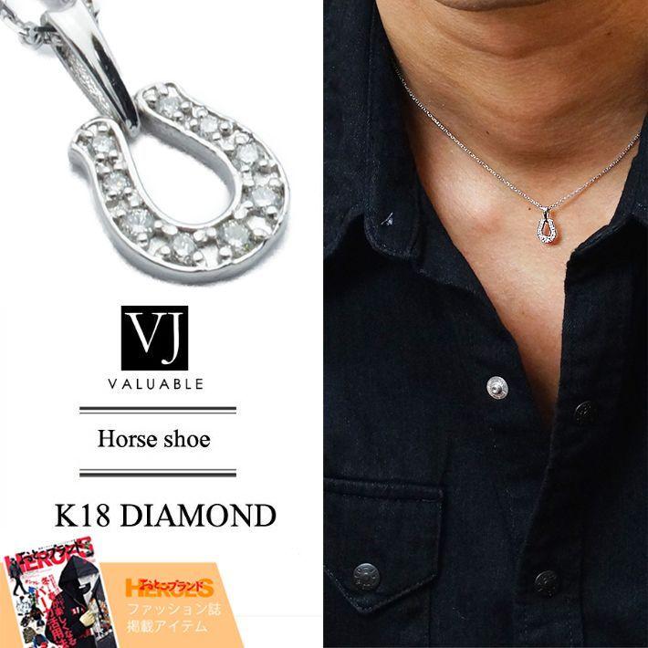 画像1: K18 ダイヤモンド ホワイトゴールド  ホースシュー ペンダントチェーンセット