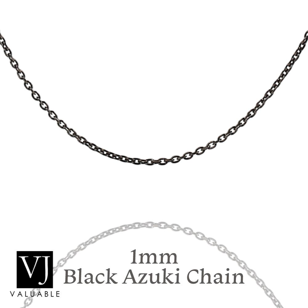 画像1: シルバー925 メンズ B&Yコレクション ブラック カット アズキ チェーン 1mm 幅 45cm 50cm