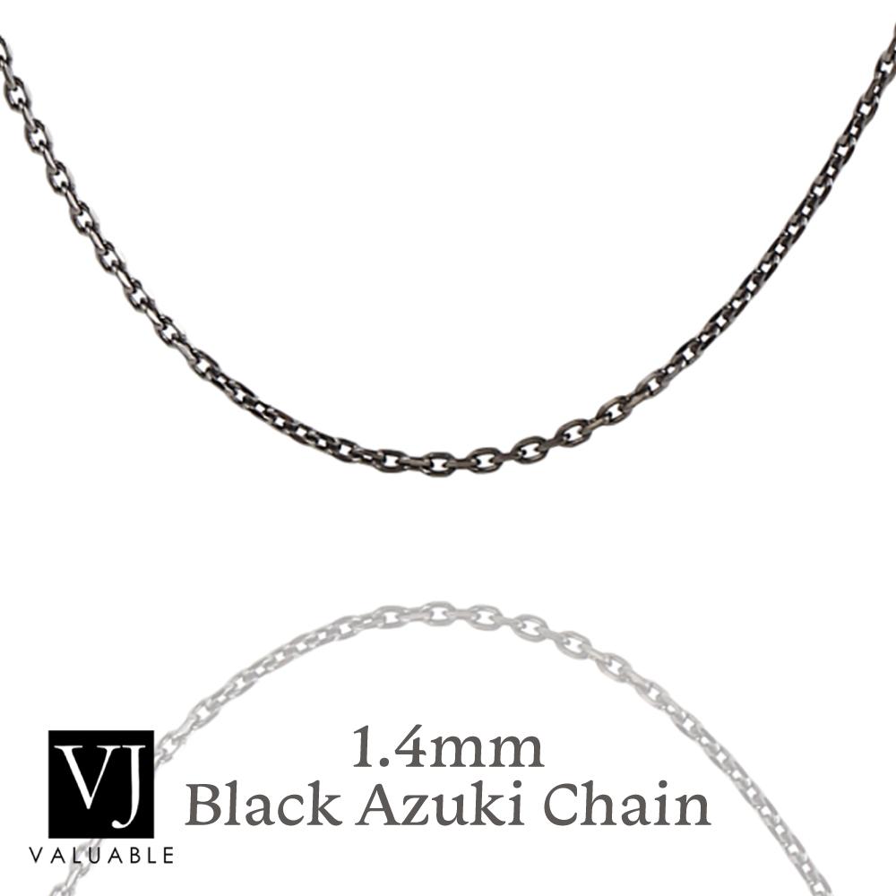 画像1: シルバー925 メンズ B&Yコレクション ブラック カット アズキ チェーン 1.4mm 幅 45cm 50cm