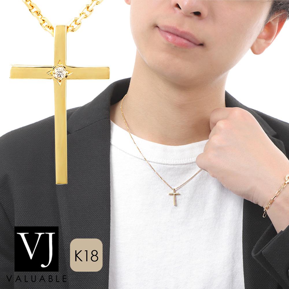 画像1: K18 イエローゴールド ダイヤモンド Lサイズ フローティング クロス ペンダント チェーンセット
